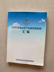 2015年食品生产监督管理制度汇编