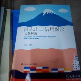日本出口信用保险实务解说