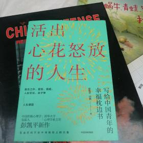 活出心花怒放的人生写给中国青年的幸福枕边书