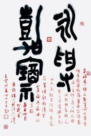 桂建民,可合影,小品书法