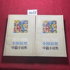1977-1980全国获奖中篇小说集 上下