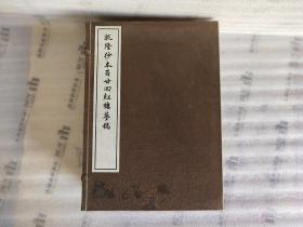 乾隆抄本百廿回红楼梦稿(16开线装 全一函十二册)外函封面有几点水印.实物拍图