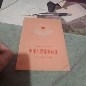 上海市小学课本:毛泽东思想教育课(五、六年级第一学期用)(一版一印)