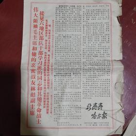 文革小报《新齐齐哈尔报》四开四版 1968年8月12日 私藏 书品如图