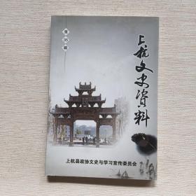 上杭文史资料 第35辑