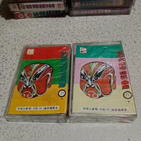 磁带《中华大家唱卡拉OK曲库》71上下河北梆子唱段
