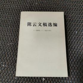 陈云文稿选编 一九四九 一九五六