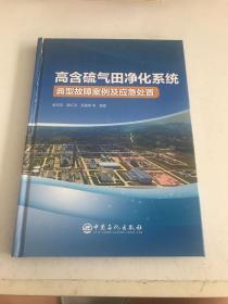 高含硫气田净化系统典型故障案例及应急处置(精)