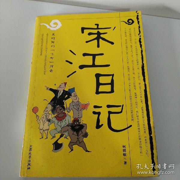 """宋江日记:及时雨的""""飞升""""传奇:一号多书"""