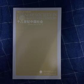 十八世纪中国社会(08年一版一印)