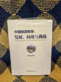 中国旅游教育:发展、问题与挑战