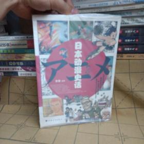 日本动漫史话