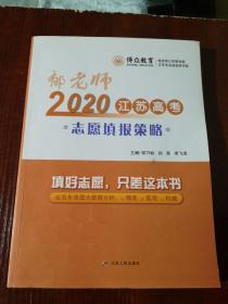 2020江苏高考志愿填报策略
