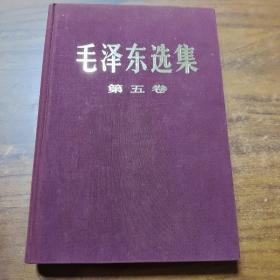 毛泽东选集 第五卷 精装 布面精装