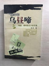 """乌昼啼-1957年""""鸣放""""期间杂文小品文选(正版现货、内页干净)"""