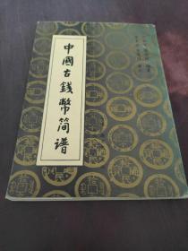 中国古钱币简谱
