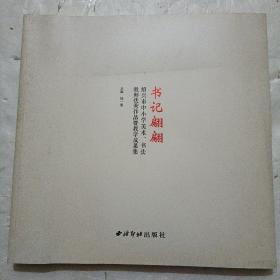 书记翩翩:绍兴市中小学美术、书法教师优秀作品暨教学成果集