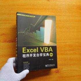 Excel VBA程序开发自学宝典  第2版【含光盘一张  内页干净】
