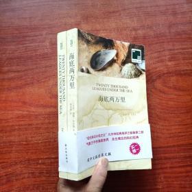 双语译林:海底两万里(买中文版送英文版)