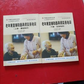 中国社会福利协会养老服务指导丛书 老年康复辅助器具师实务培训 上下册(实务培训、基础知识)