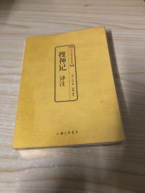 中国古典文化大系:搜神记译注
