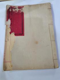 民国松云阁信笺纸一册,封面及第一页有点残,其余完整品佳,完整的共48筒子页,具体如图所示,包邮不还价