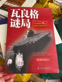 瓦良格谜局:中国首艘航母的前世与华夏证券的往事