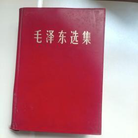 毛泽东选集(32开一本全)