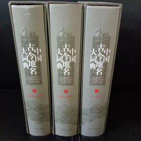 中国古今地名大词典(全三册)