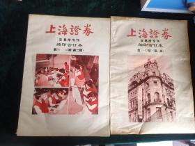 上海证券交易所专刊缩印合订本(第一辑、第二辑两本合售)