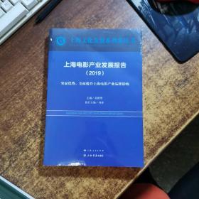 上海文化发展系列蓝皮书(2019)