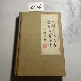 中国古代佚名哲学名著评述 第二卷