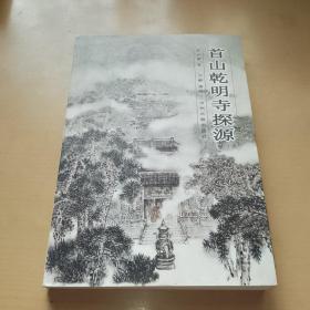 首山乾明寺探源(鉴名本)