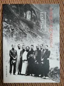 方介堪与中国文化名人