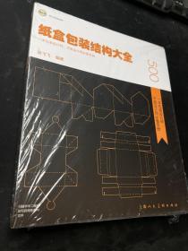 纸盒包装结构大全:一本包装设计师.平面设计师必备手册