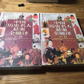 中国历史名人悬案全破译(上下) 含盘