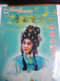 粤曲宝典之二十三 粤曲小调集上卷