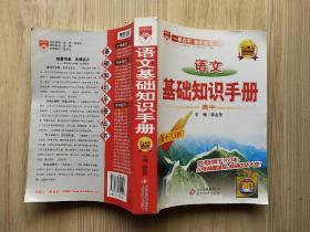 高中语文基础知识手册(高中)(第十九次修订)