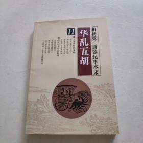 华乱五胡——柏杨版通鉴纪事本末11   一版一印
