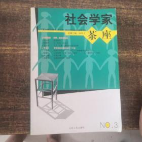 社会学家茶座.第3辑