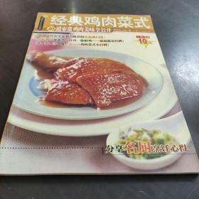 经典鸡肉菜式