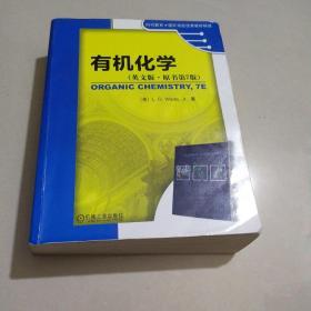 有机化学(英文版·原书第7版)