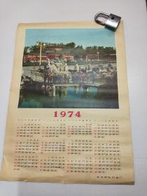 1974年挂历单张 长50*37公分