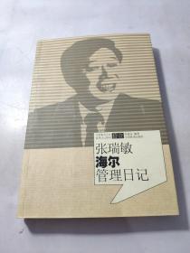 张瑞敏海尔管理日记