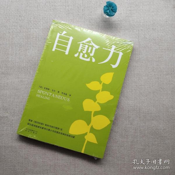 自愈力(2014版)