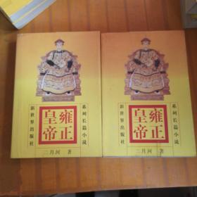 雍正皇帝(上下册)