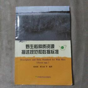 野生稻种质资源描述规范和数据标准