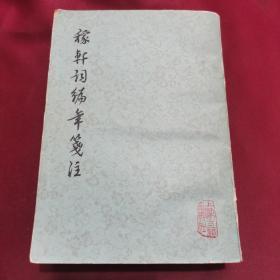 稼轩词编年笺注 上海古籍出版社
