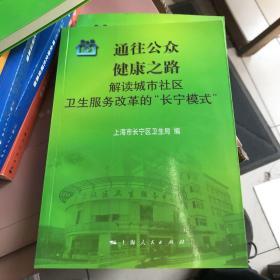 """通往公众健康之路 : 解读城市社区卫生服务改革的 """"长宁模式"""""""