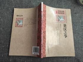 中国文化知识读本:楚汉之争